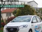 江淮加盟 电动车 投资金额 1-5万元