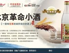 革命小酒地址北京革命小酒总部
