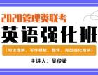 2020MBA考研英语强化课程