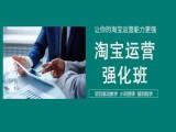 南京电商美工就业班
