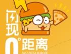 闪现披萨汉堡加盟