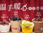 都可coco奶茶加盟,投入更小,单杯毛利润达85%