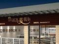 麦琪尔蛋糕连锁加盟、烘焙面包加盟 蛋糕店