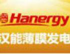 汉能太阳能发电加盟