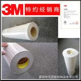 3M9080HL双面胶 3M代理商 经销