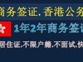 我们公司申请香港商务签证需要准备哪些材料?