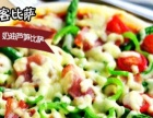 炉客披萨加盟 西式快餐 投资金额 1-5万元