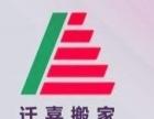 萍乡迁喜搬家50元起精准报价长短途货物搬运,租车