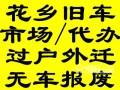 花乡一站式代办北京汽车过户上牌外迁提档落户上外地牌手续服务