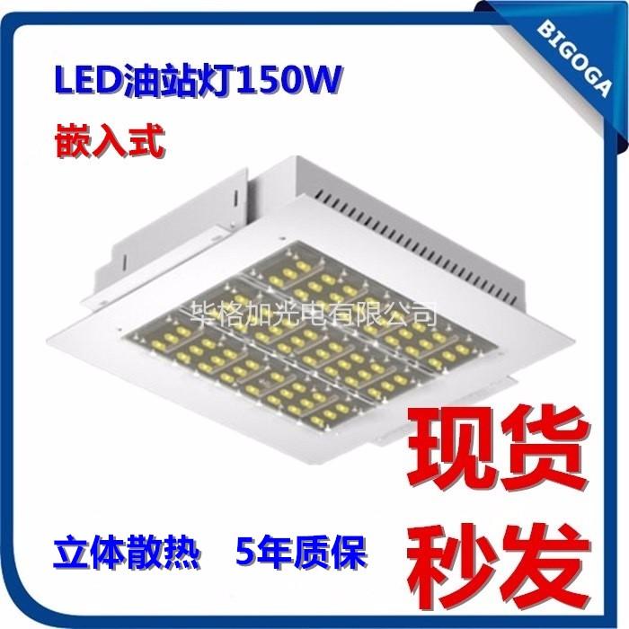 中石化加油站罩棚灯150W嵌入式开孔35CM