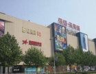 丰南荣盛未来城 摊位柜台 20*70平米