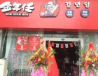 韩国料理新风尚 金年任 承德诚邀加盟