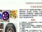 【轮毂喷镀】加盟/加盟费用/项目详情