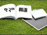 沈阳韩语培训班,日韩西韩德,开学季报名有优惠