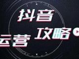 南京抖音代运营-公司-服务-外包-就去江苏斯点