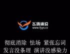 郑州免费速成演讲口才学习在线视频自学课程演讲技巧