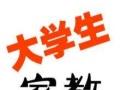 南宁小学家教、初中家教、高中家教辅导-大学生家教