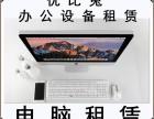 丰台苹果笔记本 办公电脑 iPad 台式机 显示器免押租赁
