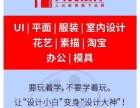 溧水平面设计班在上元教育即将开课了!