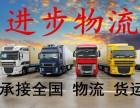 上饶至全国各地货物运输,车型齐全,服务好价格优