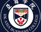 香港亚洲商学院MBA招生松山湖班开班