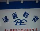 邹城博通教育,暑期预科辅导、暑期学科 一对一 辅导