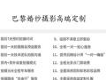 杭州萧山巴黎婚纱摄影618年中大促