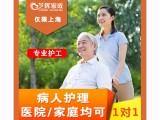 上海医院护工病人护理服务一对一保姆家政服务公司