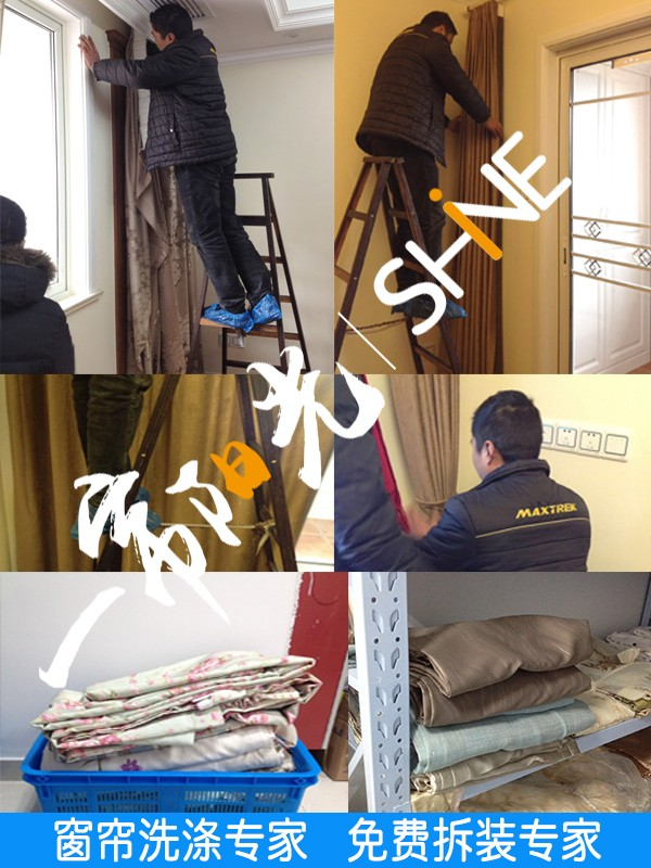 一帘阳光窗帘保洁,专业洗窗帘,免费拆装到家上门服务