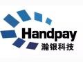 上海瀚银科技技术有限公司瀚银手付通11