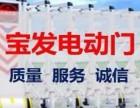 深圳供应 宝发电动门 专业定做卷帘门伸缩门水晶门车库门自动门