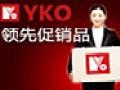 YKO礼品加盟