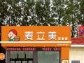 【麦立美汉堡店】加盟官网/加盟费用/项目详情