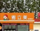 【麦立美汉堡店】加盟/加盟费用/项目详情