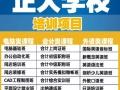 福山正大学校平面设计培训课程包教包会推荐就业