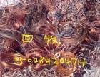 高价回收废铜铝紫铜黄铜电线电缆变压器等金属废料