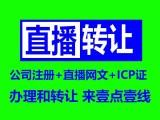 北京直播文網文代辦 一手渠道