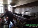 寶山區東城區飯店廚房油煙機清洗