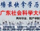 2018年新塘成人高考较快毕业学校