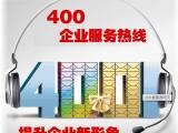 400电话查询网