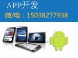 手机APP开发与电商O2O平台建设
