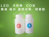 深圳5年老店 大功率led荧光粉硅胶LED封装材料工厂批发
