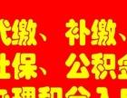 福州专业五区八县代缴企业工伤公积金服务