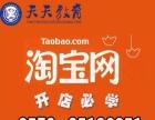 嘉兴平湖淘宝培训网店如何推广提升流量淘宝推广培训(天天教育)