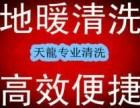 南京栖霞区专业地暖清洗公司的电话是多少?