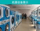 雪墨国际洗衣免费加盟 干洗 投资金额 1-5万元
