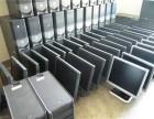 昆山二手电脑回收花桥库存旧电脑收购