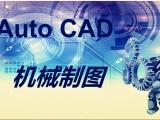 赤峰CAD制图培训班丨机械设计CAD制图速成班