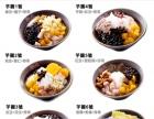 鲜芋仙甜品培训意式冰淇淋培训台式奶茶培训