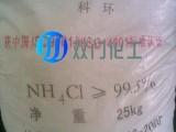 工業農業氯化安